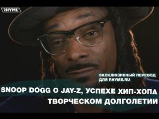 Snoop Dogg о Jay-Z, успехе хип-хопа и творческом долголетии (Переведено сайтом Rhyme.ru)
