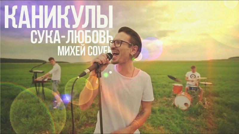 КАНИКУЛЫ - Сука-любовь (Михей cover)