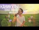 КАНИКУЛЫ - Сука-любовь Михей cover