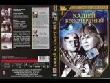 Кащей Бессмертный - Фрагмент (1944)