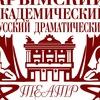 Крымский академический русский драматический теа