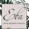 Центр красоты и здоровья ЕВА