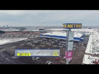 Открытие 91-го торгового центра METRO Cash & Carry