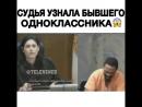 Судья узнала бывшего одноклассника