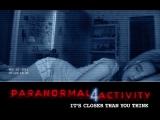 Паранормальное явление 4 2012