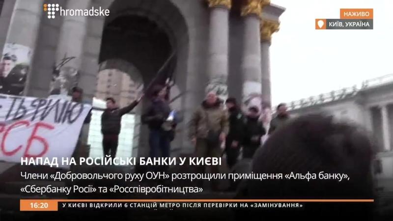 Киев 18 февраля 2018 видео украинского Громадського ТВ Шествие ОУН и устроенные ими погромы Россотрудничества Альфабанка