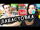 Видеоблогеры бастуют против новых правил Youtube