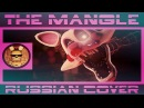 Groundbreaking - The Mangle [RUSSIAN COVER BY DARIUSLOCK] ||| FNAF 2 Song |||