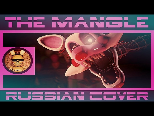 Groundbreaking - The Mangle (RUSSIAN COVER BY DARIUSLOCK) ◄ Five Nights At Freddy`s ►