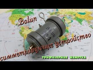 Balun 1:1 Симметрирующее устройство  VOLTAGE BALUN