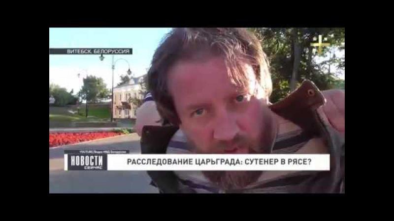 Задержание священника из Ленобласти: спецрасследование телеканала Царьград