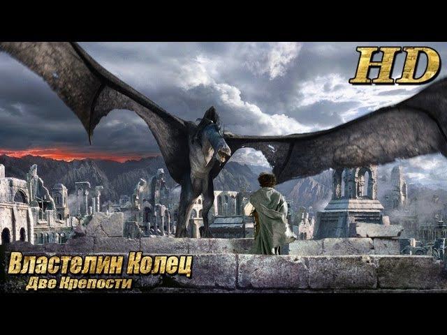 Властелин Колец Две Крепости Дублированный Трейлер HD
