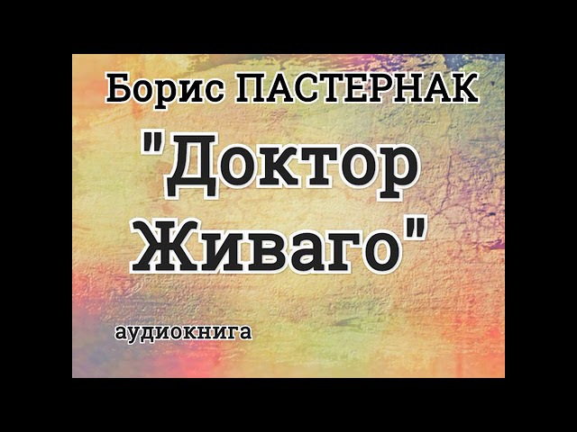 Доктор Живаго - Борис Пастернак - Аудиокнига: слушать онлайн