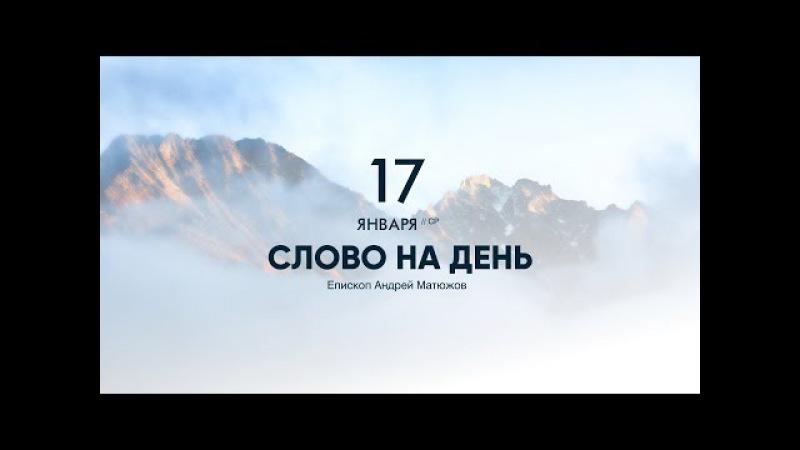 Слово на день 17.01.2018 Неспасенный и неуверенный (Мф. 16:13-20)