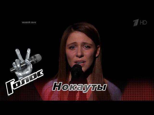 Лора Горбунова «Audition» - Нокауты - Голос - Сезон 6