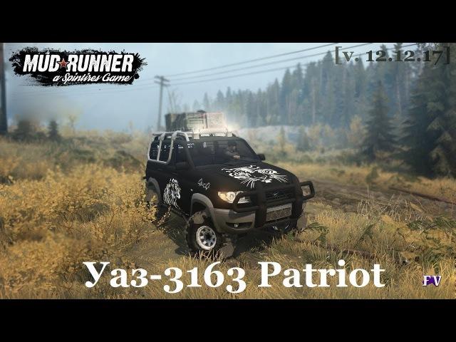 Spintires Mudrunner: Уаз-3163 Patriot [v. 12.12.17]