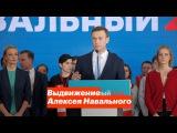 Выдвижение Алексея Навального