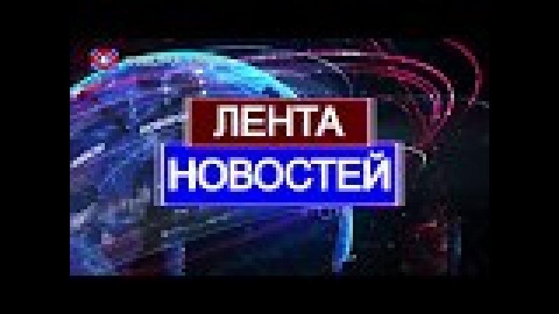 Лента новостей на Новороссия ТВ 14 февраля 2018 года