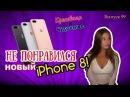 НЕ ПОНРАВИЛСЯ НОВЫЙ IPhone 8! Красавица и Чудовище Выпуск 99