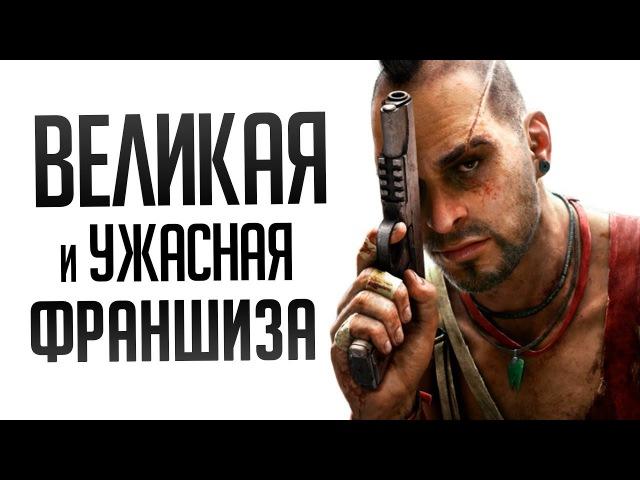 Far Cry Великая и Ужасная франшиза