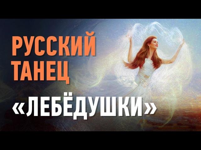 Русский танец «Лебёдушки».