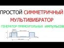 Симметричный мультивибратор своими руками Генератор прямоугольных импульсов
