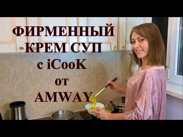 Фирменный крем суп с iCook от AMWAY