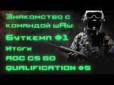 Знакомство с командой wAw  Буткемп #1  Итоги AOC CS GO QUALIFICATION #5