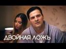Двойная ложь (Фильм 2018). Мелодрама @ Русские сериалы