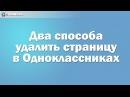 Как удалить страницу в Одноклассниках. 2 способа.