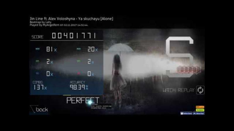 Jin Line ft. Alex Voloshyna - Ya skuchayu[Alone] FLDTHRSDFL