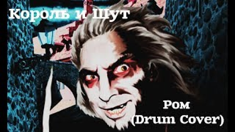 Король и Шут - Ром (Drum Cover)