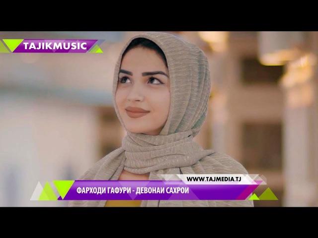 Фарходи Гафури - Девонаи сахрои / Farhodi Gafuri - Devonai sahroi Live