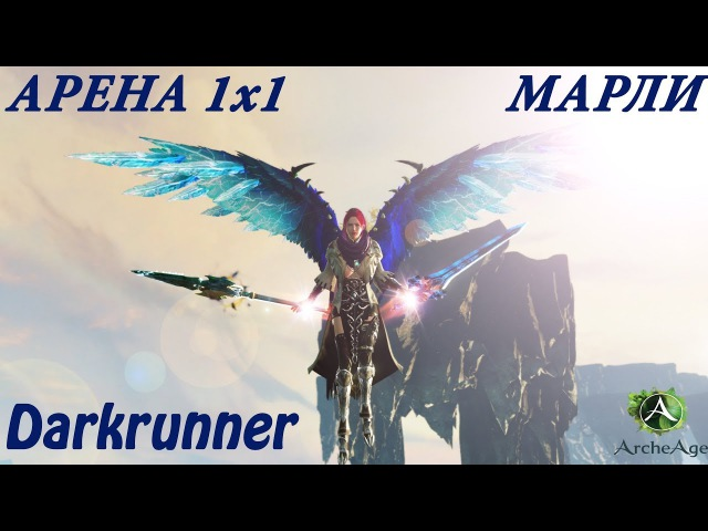Archeage 3.5 -Darkrunner(разбойник) аренки 1 на 1 с топами!