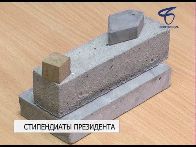 Молодые учёные БГТУ имени Шухова получили гранты Президента РФ