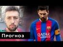 LMB. Барселона - Реал Мадрид. Прогноз на матч