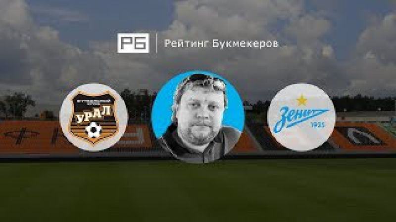Прогноз Алексея Андронова: «Урал» — «Зенит»