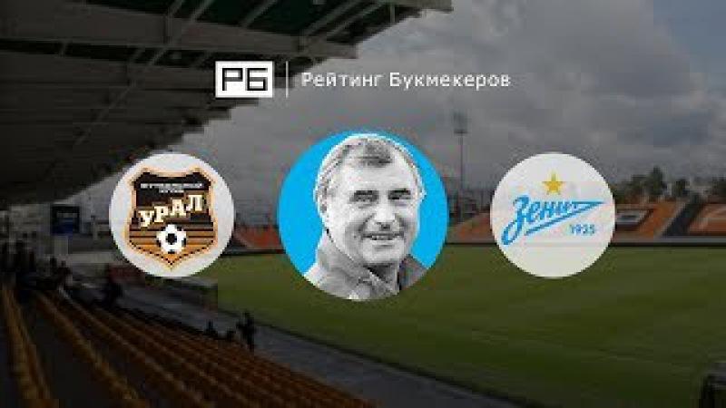 Прогноз Анатолия Бышовца: «Урал» — «Зенит»