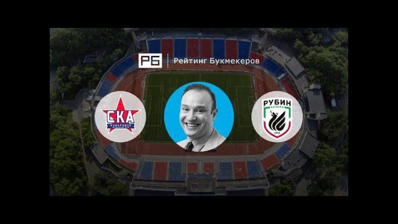 Прогноз Константина Генича СКА Хабаровск Рубин
