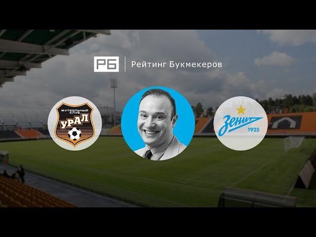 Прогноз Константина Генича: «Урал» — «Зенит»