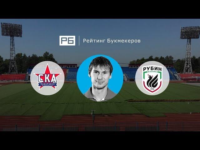 Прогноз Егора Титова СКА Хабаровск Рубин