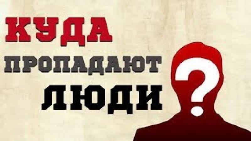 Откровение полицейского: Куда пропадают люди в России
