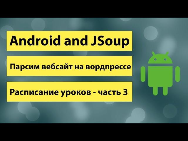 Android and Jsoup Парсим вебсайт на вордпрессе Расписание уроков часть 3