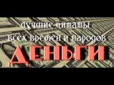 Деньги - Лучшие цитаты всех времен и народов.