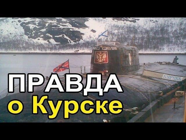 Подводная лодка Курск Путин фото