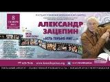 Юбилейный вечер Александра Зацепина. Выпуск от 10.11.2016