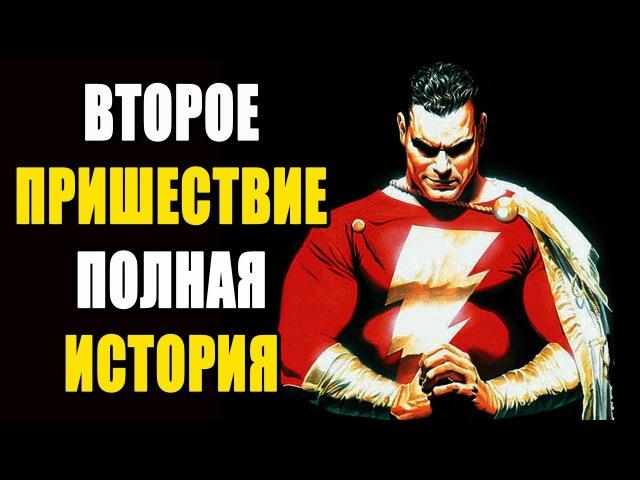 ВТОРОЕ ПРИШЕСТВИЕ. ПОЛНАЯ ИСТОРИЯ. DC Comics.