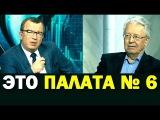 Юрий Пронько, Михаил Делягин и Валентин Катасонов 13.12.2017