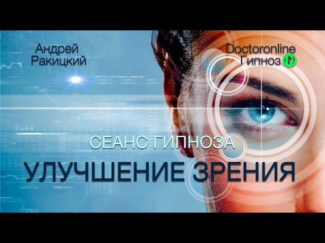 Улучшение зрения. Оздоровление глаз. Сеанс гипноза.