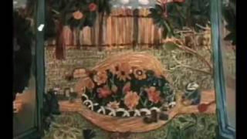 'Вот мы видим ' 'Игра' из мультфильма 'Пластилиновая ворона'